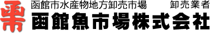函館魚市場株式会社 | 函館市水産物地方卸売市場 卸売業者