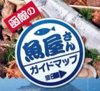 函館の魚屋さん